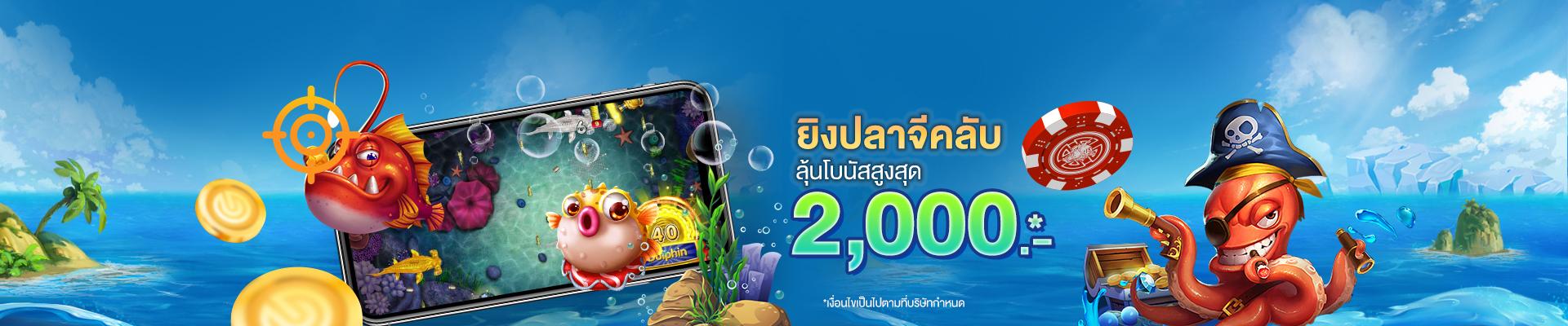 Promotion Fish